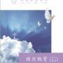 同福聖經學院最新課程概覽