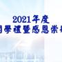 2021年度開學禮暨感恩崇拜重溫